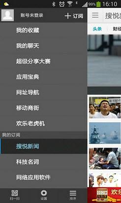 中搜搜悦安卓版V4.2.3官方最新版截图2