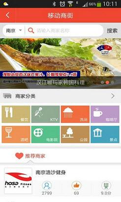 中搜搜悦安卓版V4.2.3官方最新版截图3