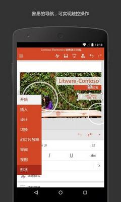 Android免费Office办公软件ppt应用V16.0.4201.1006 官网免费版截图0