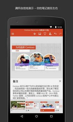 Android免费Office办公软件ppt应用V16.0.4201.1006 官网免费版截图2
