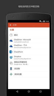 Android免费Office办公软件ppt应用V16.0.4201.1006 官网免费版截图3