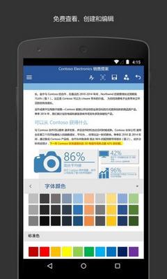 Android版Office办公软件Word应用V16.0.4201.1006 安卓版截图0