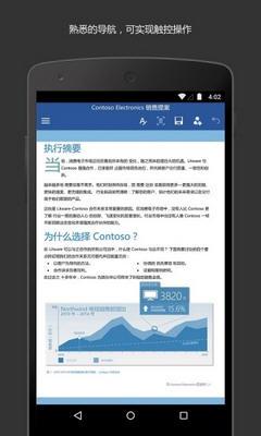 Android版Office办公软件Word应用V16.0.4201.1006 安卓版截图1