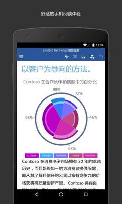 Android版Office办公软件Word应用V16.0.4201.1006 安卓版截图2