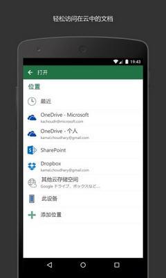 Android版Office办公软件Excel应用V16.0.4201.1006 官网免费版截图0