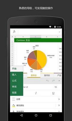Android版Office办公软件Excel应用V16.0.4201.1006 官网免费版截图3