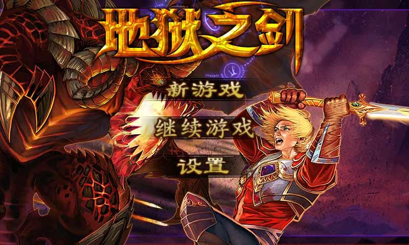 地狱之剑(类dnf手游)中文v1.0.1截图0
