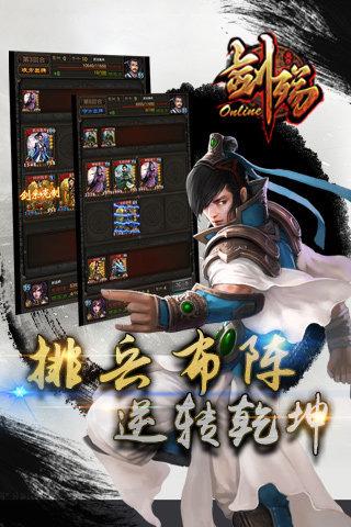 剑殇OL(策略武侠)1.0.0截图0