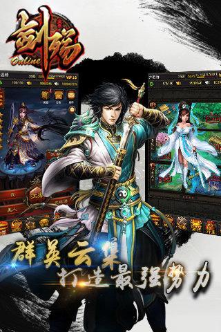 剑殇OL(策略武侠)1.0.0截图1