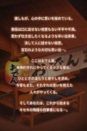 关东煮小店之人情物语1.0截图0
