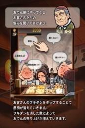 关东煮小店之人情物语1.0截图1