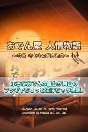 关东煮小店之人情物语1.0截图3