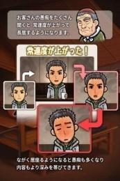 关东煮小店之人情物语1.0截图2