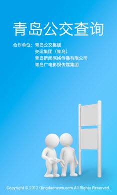 青岛公交查询安卓版V2.5.1官方最新版截图0
