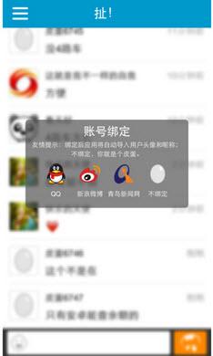 青岛公交查询安卓版V2.5.1官方最新版截图2