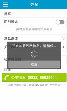 青岛公交查询安卓版V2.5.1官方最新版截图3