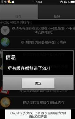 手机内存缓存移动到sd卡(Move Cache)V1.5 安卓汉化版截图0