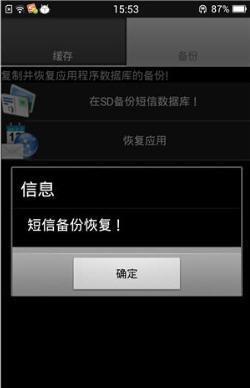手机内存缓存移动到sd卡(Move Cache)V1.5 安卓汉化版截图1