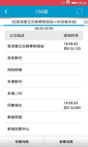 139出行(苏州实时公交地铁查询)V3.0.3官方安卓版截图0