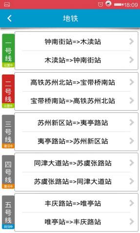 139出行(苏州实时公交地铁查询)V3.0.3官方安卓版截图1