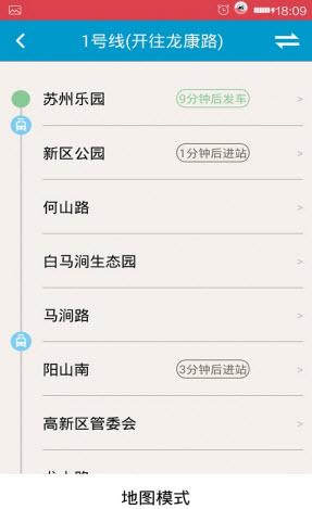139出行(苏州实时公交地铁查询)V3.0.3官方安卓版截图2