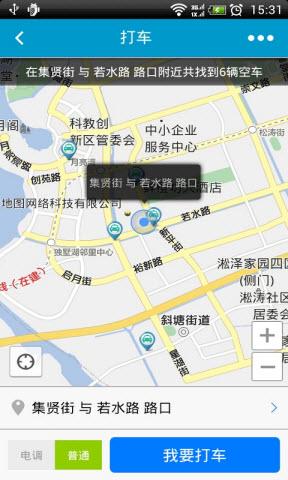 139出行(苏州实时公交地铁查询)V3.0.3官方安卓版截图3