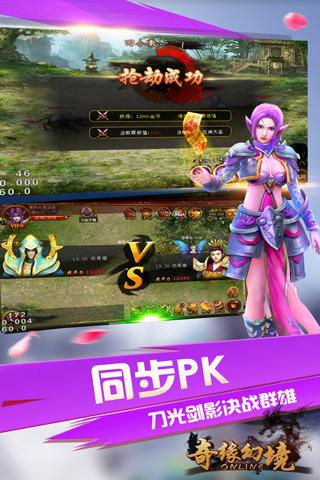 洪荒神话RPG游戏奇缘幻境快速练级工具免费版截图2