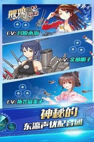 舰姬天使(娘化舰艇海战手游)安卓版v1.0.7截图1