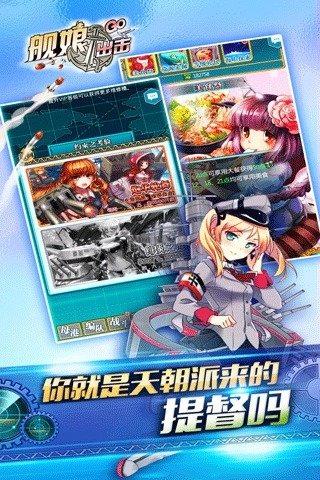舰姬天使(娘化舰艇海战手游)安卓版v1.0.7截图4