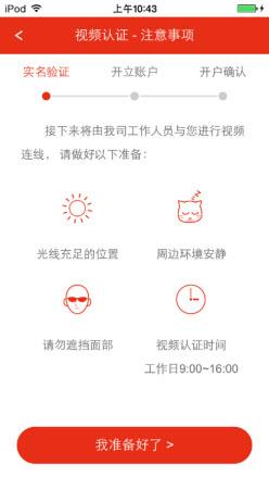 中邮证券手机开户V3.2.1官方安卓版截图1