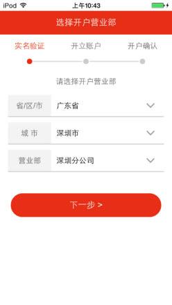 中邮证券手机开户V3.2.1官方安卓版截图3