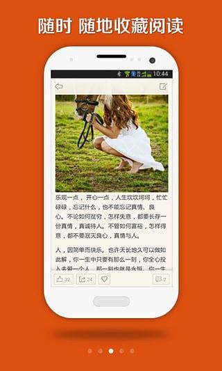 恋爱宝典(情感生活专家)V1.0.3安卓版截图2