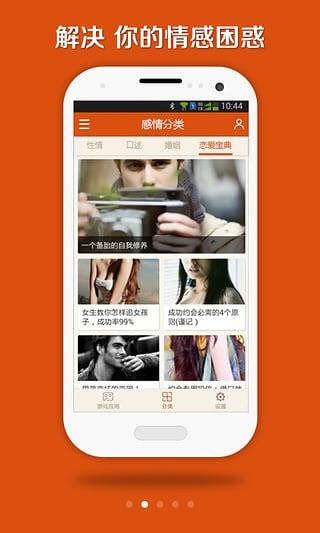 恋爱宝典(情感生活专家)V1.0.3安卓版截图3