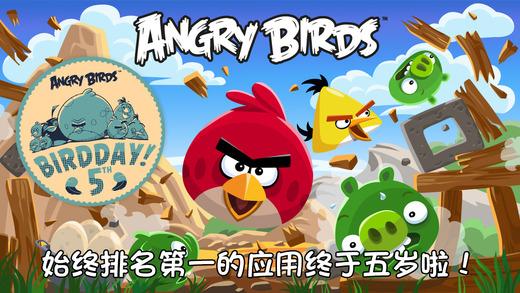 愤怒的小鸟2(rovio官方续作)安卓版2.0.1截图0