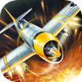 血战长空(又名浴血长空)安卓版 v1.0