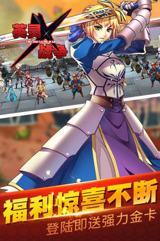 英灵战争(FATE乱斗)安卓版1.0截图2