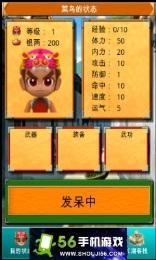 菜鸟闯江湖(挂机武侠)内购破解版1.27截图0