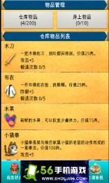 菜鸟闯江湖(挂机武侠)内购破解版1.27截图1