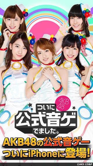 AKB48终于推出官方音乐游戏了安卓汉化版截图4