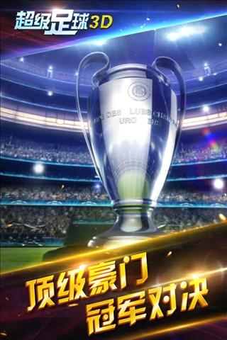 超级足球3d(足球模拟竞技)手游安卓版1.2.0截图0