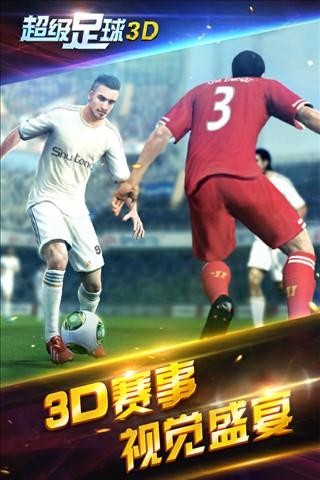 超级足球3d(足球模拟竞技)手游安卓版1.2.0截图1