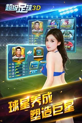 超级足球3d(足球模拟竞技)手游安卓版1.2.0截图2