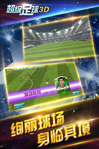 超级足球3d(足球模拟竞技)手游安卓版1.2.0截图3