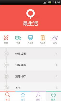 最生活(一站式生活服务)V4.0.5安卓版截图0