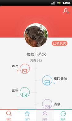 最生活(一站式生活服务)V4.0.5安卓版截图1