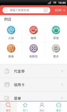 最生活(一站式生活服务)V4.0.5安卓版截图3