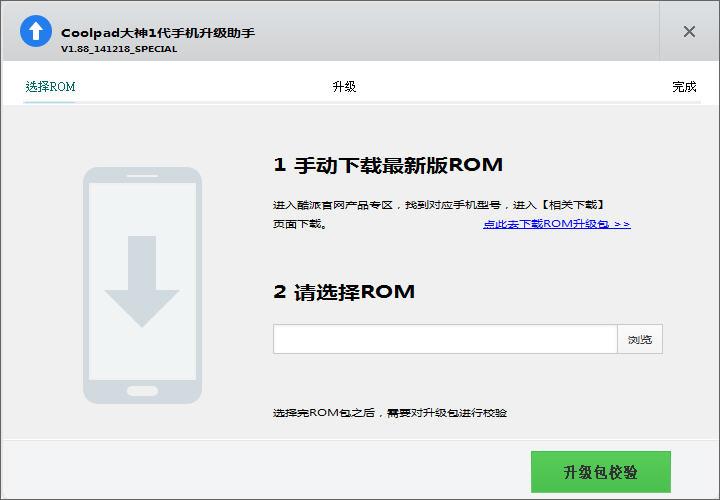Coolpad酷派手机升级助手v1.89 官方版截图0