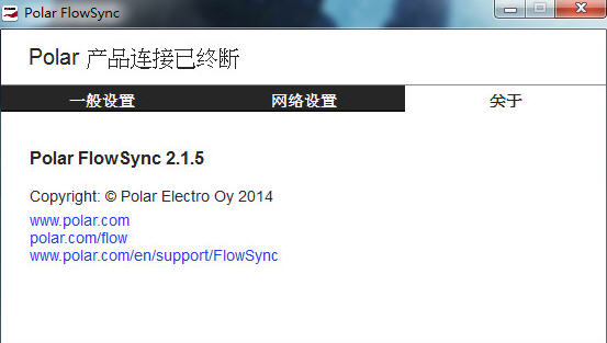 Polar FlowSyncv2.3.8 官方版截图0