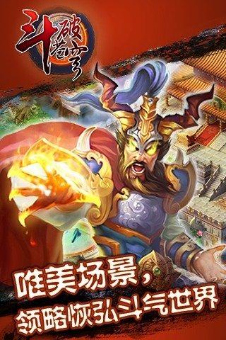 斗破苍穹(天蚕土豆正版授权)官方版1.0截图3