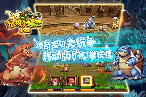 宠物小精灵官方版游戏2.0.101截图1